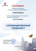 1С Битрикс – сертифицируем знания