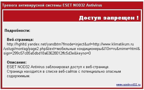 eset-yandex