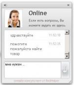 Обзор систем онлайн-консультирования