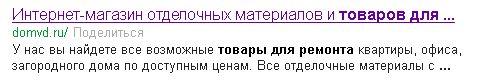 Гугл - сниппед