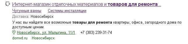 Яндекс - сниппед