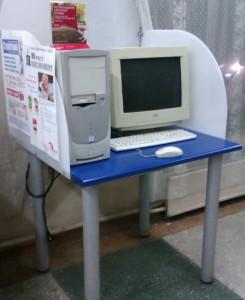 Компьютер на почте