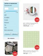 Разработка интернет магазина на Битрикс — добавление умного фильтра на главную страницу