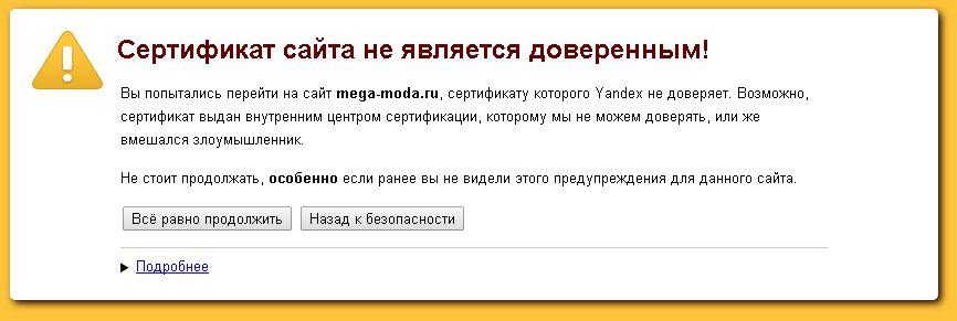 Как сделать сертификат сайта доверенным