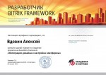 Экзамен Битрикс «Интеграция дизайна и настройка платформы» сдан!