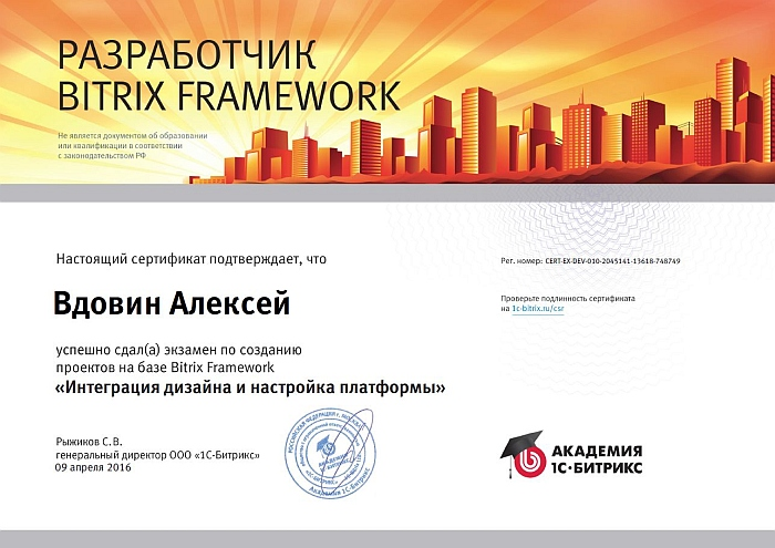 битрикс экзамен Интеграция дизайна и настройка платформы 700