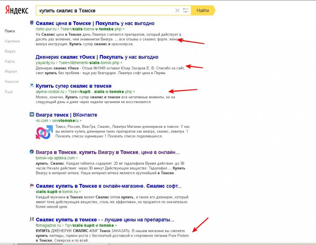 лом в выдаче Яндекса 2