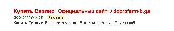 фарма реклама в выдаче Яндекса