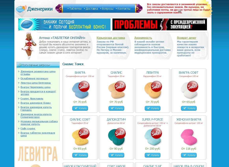 Таблетки Виагра Купить С Доставкой Конфиденциально Москва