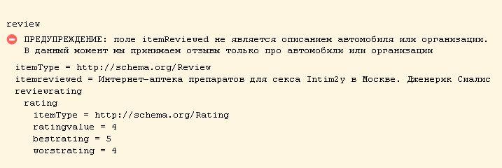 ошибка микроразметки itemReviewed