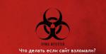 Лечение зараженных сайтов. Аудит безопасности.